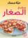 Matbakh al sighar (la cuisine des enfants)