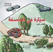Sayyarah fil aasifah ; une voiture dans la tempête - Couverture - Format classique