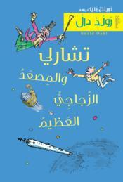 Charlie wal-missaad azzoujaji al-aazim - Couverture - Format classique