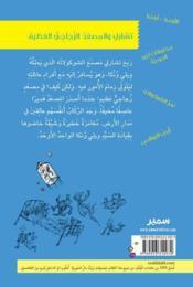 Charlie wal-missaad azzoujaji al-aazim - 4ème de couverture - Format classique