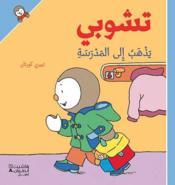 T'choupi yadhab ila almadrasah ; T'choupi rentre à l'école - Couverture - Format classique