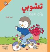 T'choupi yarkab aldarrajah ; T'choupi fait du vélo - Couverture - Format classique