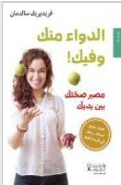 Al dawa' minka wa fik ! masir suhhatik bayna yadayk (le meilleur médicament c'est vous !) - Couverture - Format classique