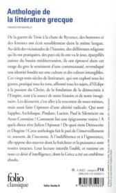 Anthologie de la littérature grecque ; de Troie à Byzance - 4ème de couverture - Format classique