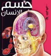 Jesm al'ensan (le corps humain) - Couverture - Format classique