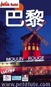 GUIDE PETIT FUTE ; COUNTRY GUIDE ; Paris-Paris en chinois - Couverture - Format classique