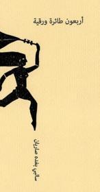 Quarante cerfs-volants - 4ème de couverture - Format classique