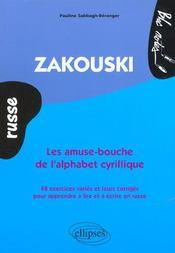 Zakouski Les Amuse-Bouche De L'Alphabet Cyrillique Russe 48 Exercices Corriges Pour Apprendre - Intérieur - Format classique