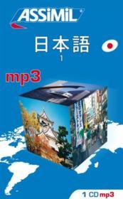 Le japonais sans peine t.1 - Couverture - Format classique