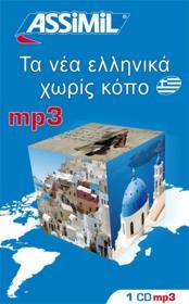 Le nouveau grec - Couverture - Format classique