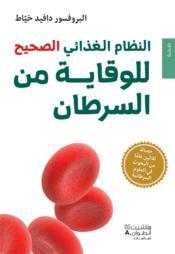 Al nizam al ghiza i al sahih lilwiqayah min al saratan (le vrai régime anticancer) - Couverture - Format classique