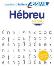 LES CAHIERS D'ECRITURE ; hébreu ; les bases - Couverture - Format classique
