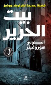 Beit al harir ; qadyyat jadidah al Sherlock Holmes (la maison de soie ; le nouveau Sherlock Holmes) - Couverture - Format classique