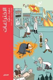 Les inventions (arabe) - Couverture - Format classique