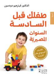 Tufluki qabla al sadisah ; al sanawat al masiryyah (tout se joue avant six ans) - Couverture - Format classique
