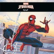 Spider-Man, al bidayah ; Spider-Man, les origines - Couverture - Format classique