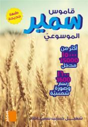 Qamouss samir al-mawssouii - Couverture - Format classique