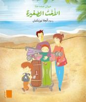 Grand album EB1 ; M6 al-oukht assaghira - Couverture - Format classique
