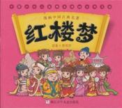 Manhua zhongguo gudian mingzhu: hong lou meng / : (manga) - Couverture - Format classique