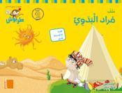 Tarbouche - fichier ms - m5 mourad al-badawi (chiffres arabes) - Couverture - Format classique