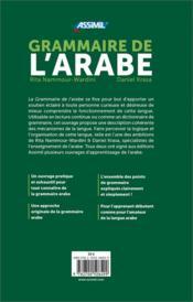 Grammaire de l'arabe - 4ème de couverture - Format classique