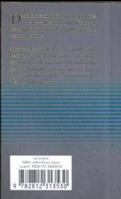 Petit recueil de pensées ; Shakespeare - 4ème de couverture - Format classique