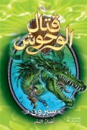 Sepron thouaabanou al baher ; Sepron le serpent de mer - Couverture - Format classique