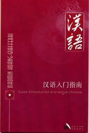 Guide d'introduction a la langue chinoise - Intérieur - Format classique