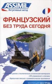 Le français pour les Russes - Couverture - Format classique