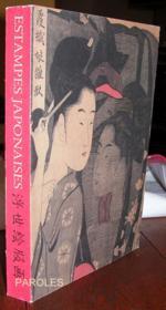 Estampes Japonaises - Couverture - Format classique