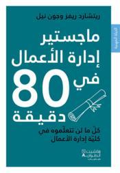 Magister 'idarat al 'aamal fi 80 daqiqah (le MBA en 80 minutes ; tout ce que vous n'apprendrez jamais dans une école de commerce) - Couverture - Format classique