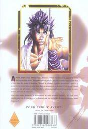 Kiômaru t.5 - 4ème de couverture - Format classique