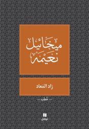 Zad al mi ad ; articles et discours - Couverture - Format classique