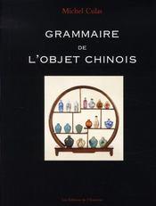 Grammaire de l'objet chinois - Intérieur - Format classique