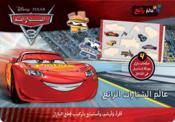 Cars 3 ; aalam al sayyarat 3 al ra eh ; le monde merveilleux des cars 3 - Couverture - Format classique