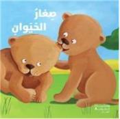 Sighar al hayawane aktashef bil qira a wa al lamiss asdiqa i al hayawanate ; les bébés animaux - Couverture - Format classique