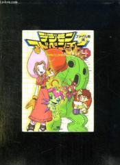 Digimon Adventure 4. Texte En Japonnais. - Couverture - Format classique