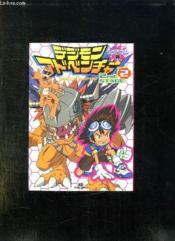 Digimon Adventure 2. 2nd Stage. Texte En Japonnais. - Couverture - Format classique