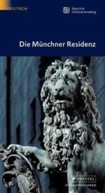 Residenz Munchen /Allemand - Couverture - Format classique