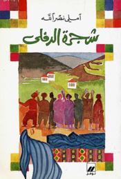Le laurier shajarat addafla - Couverture - Format classique