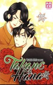 Takane et Hana T.15 - Couverture - Format classique