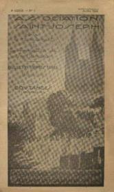Association saint joseph pour le recrutement et la formation du clergé diocésain, 6e série, n°5, aout septembre juillet - Couverture - Format classique