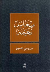 Min wahyi l-massih - Couverture - Format classique