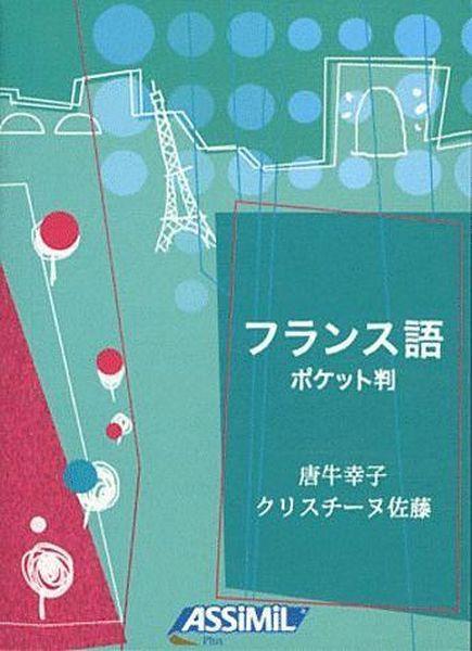 Karoji Sachiko Livre France Loisirs