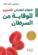 Al nizam al ghiza i al sahih lilwiqayah min al saratan (le vrai régime anticancer)
