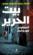 Beit al harir ; qadyyat jadidah al Sherlock Holmes (la maison de soie ; le nouveau Sherlock Holmes)