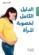 Al dalil al kaml likhusubat al mar'a (le guide complet de la fertilité chez la femme)
