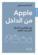 Apple min al dakhel : Fi kawalis al sharika allati ghazat al aalam (inside Apple ; dans les coulisses de l'entreprise la plus secrète au monde)