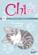 Chi ; une vie de chat T.7 ; un amour de Chi
