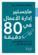 Magister 'idarat al 'aamal fi 80 daqiqah (le MBA en 80 minutes ; tout ce que vous n'apprendrez jamais dans une école de commerce)